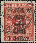 1897年红印花大字; 一圆盖于叁分票, 销1897年1月19日蓝色上海海关日戳, 票图案稍微右下移, 这枚于2月2日正式发行前便销盖的红印花加盖票, 极为罕少. 有2013年Haveman 証书.C