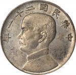 孙像三鸟民国21年壹圆银币 NGC MS 64
