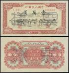 1951年中国人民银行第一版人民币壹万圆「骆驼队」正反面样票一组,PCGS 40Details 及62Details
