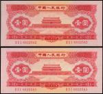 1953年中国人民银行壹圆两枚连号,均PMG64EPQ,中国人民银行
