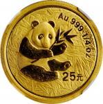 2000年熊猫纪念金币1/4盎司 NGC MS 68