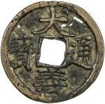 元末起义军钱大义通宝折二 上美品 YUAN: Da Yi, rebel, 1360-1361, AE 2 cash