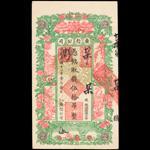 CHINA--PROVINCIAL BANKS. Kwang Sing Company. 50 Tiao, 1.1.1922. P-S1590b.