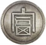 云南省造富字一两 极美 YUNNAN: AR tael (liang), ND (1943-44)