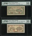 1948-1949年一版人民币5元2枚一组,包括牧羊群及织布,编号<I III II> 07267865及 <I II III> 47556035,分别评PMG53EPQ及55EPQ