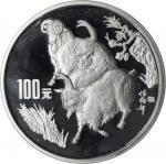 1991年辛未(羊)年生肖纪念银币12盎司 NGC PF 69