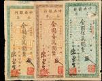 中央银行本票1万/2万/5万圆