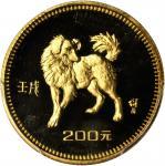 1982年壬戌(狗)年生肖纪念金币8克 PCGS Proof 68