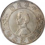 孙中山像开国纪念壹圆下五星 PCGS MS 64 CHINA. Dollar, ND (1912)