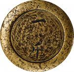 黄铜一磅圆形砝码。CHINA. 1 Pound Brass Weight, ND. VERY GOOD.