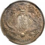 宣统年造大清银币壹圆长须龙 NGC AU 58