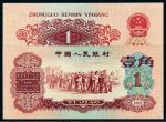 1960年第三版人民币红壹角/PMG55