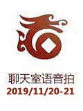 华夏古泉2019年11月20-21日聊天室