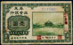 民国九年(1920年)奉天兴业银行周年四厘债券壹圆