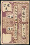 1919年东方汇理银行高绵六省银壹百元