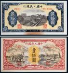 第一版人民币一组二枚