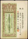 宣统年陕西大清银行兑换银票一两库存票 七品