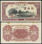 """1951年第一版人民币伍佰圆""""瞻德城"""" 八五品"""