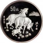1991年辛未(羊)年生肖纪念银币5盎司 PCGS Proof 69