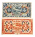 民国十四年(1925年)中国丝茶银行天津壹圆、伍圆各一枚
