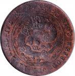 云南省造大清铜币丙午滇十文 PCGS MS 63 CHINA. Yunnan. 10 Cash, CD (1906).