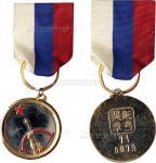 12000   彤弓奖章一枚