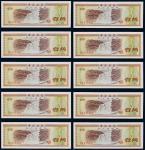 中国银行外汇兑换券壹角十枚连号