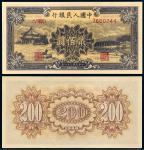 """1949年第一版人民币贰佰圆""""颐和园""""/PMG55"""