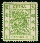 1878年海关薄纸大龙1分银新票1枚,原胶轻贴,上中品