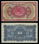 China. Kwang Sing Company, Heilungchiang. 10 Dollars. 1924. P-S1603c, S/M H7-75d. No. A427786. Red a