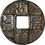 元代大元通宝折十八思巴文 上美品 CHINA. Yuan Dynasty. 10 Cash, ND (1310-11). Wu Zong (Zhi Da [Khayishan])