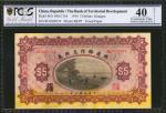 民国三年殖边银行兑换券伍圆。CHINA--REPUBLIC. Bank of Territorial Development. 5 Dollars, 1914. P-567r. PCGS GSG Ex