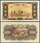 """1949年第一版人民币壹万圆""""双马耕地""""一枚,PMGEPQ64"""