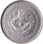 北洋造光绪23年五角 PCGS XF Details CHINA. Chihli (Pei Yang). 3 Mace 6 Candareens (50 Cents), Year 23 (1897).