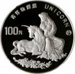 1996年麒麟纪念铂币1盎司 NGC PF 69  CHINA. Platinum 100 Yuan, 1996-P. Unicorn Series.