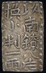 古南镣二朱银 Ko Nanryo 2Shu-Gin 明和9年~文政7年(1772~1824) 返品不可 要下见 Sold as is No returns (VF)上品