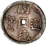 ANNAM. 1 1/2 Tien, ND (ca.1848-83).