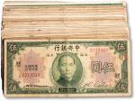 """民国十九年(1930年)中央银行上海伍圆一组约56枚,加字""""钱1""""、""""圆16""""等不同加盖,五成至八五成新,品相不一,敬请预览"""