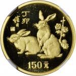 1987年丁卯(兔)年生肖纪念金币8克 NGC PF 69