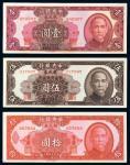 民国三十八年(1949年)中央银行银元券重庆壹圆、伍圆、拾圆各一枚