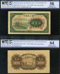 1950年第一套人民币伍万圆收割机,双张样票,正反面同号,PCGS 58、64