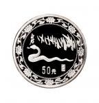 1989年中国人民银行发行乙巳(蛇)年纪念银币