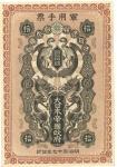 日本 日露戦争軍票銀10銭札 Military Notes of the Russian-Japanese War 10Sen 明治37年(1904) 返品不可 要下見 Sold as is No r