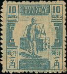 1894年漢口華德路洋錢一角新票,藍色,厚紙,齒孔位有修剪,票背有移位複印,保留部份背膠,罕見.Municipal Posts Hankow 1894 Fifth Issue, Waterlow 10