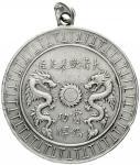 London Legation Medal, donated 1896.43 mm; 35, 39 g. Very fine,edge nick, eyelet renewed, very rare