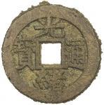 Lot 984 QING: Guang Xu, 1875-1908, AE charm, Taiwan Province。 CCH-366var, tai in Chinese  Manchu on