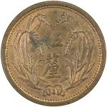 Lot 1058 EAST HOPEI: AE 5 li, year 26 40193741, Y-516, couple obverse spots, red and brown Unc。 The