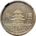 民国30年中国联合淮备银行伍分铝币银样 NGC SP 58