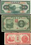 纸币 Banknotes  浙江省银行 一圆 中华民国38年(1949), 广西省银行 伍圆 中华民国18年(1929), 西北银行 拾圆 中华民国14年(1925)   返品不可 要下见 Sold
