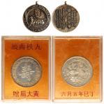 蒙古成吉思汗纪元734年肇建功劳章及台湾黄大福九秩寿辰银章,一组两枚,VF-GEF